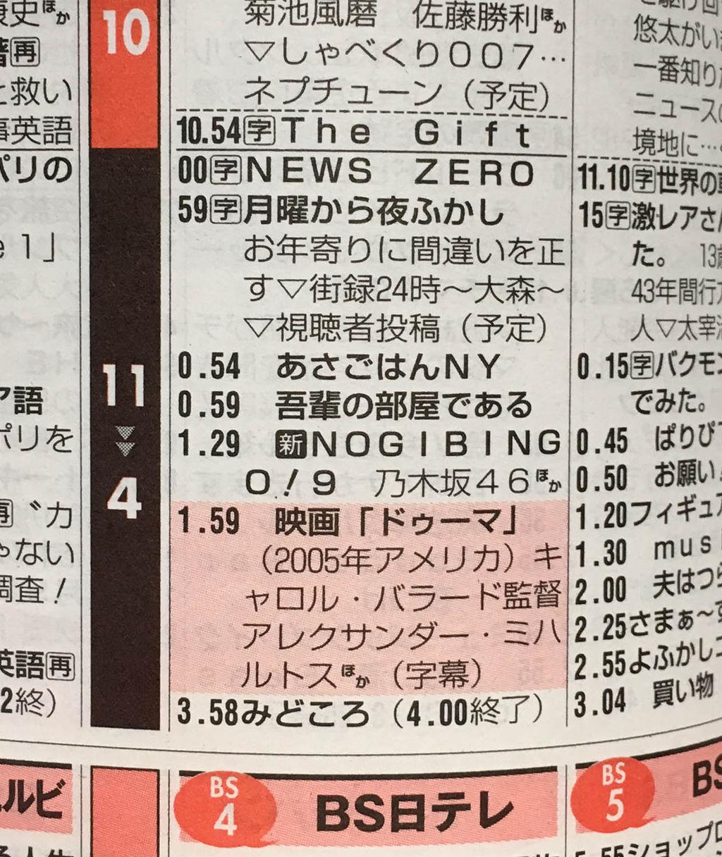 『NOGIBINGO!9』が10月16日から放送開始「乃木坂46ほか」