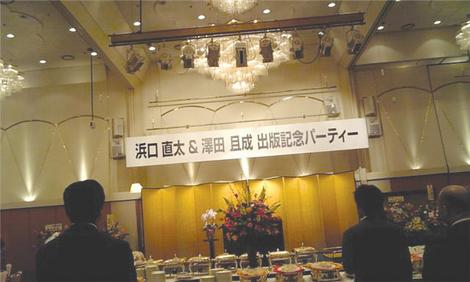 浜口・澤田出版パーティ会場