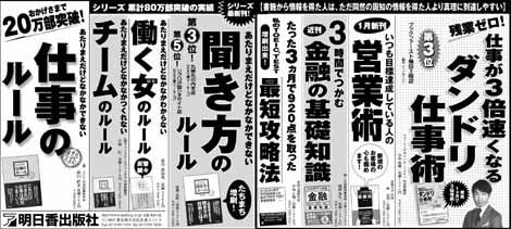 聞き方のルール日経1月21日朝刊広告-470pixel幅