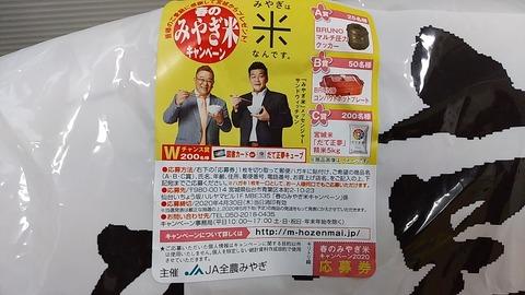 米キャンペ