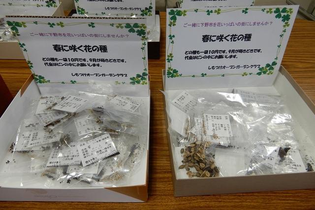 seeds distrb 5