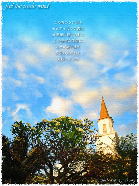 5、コナ 教会のコピー