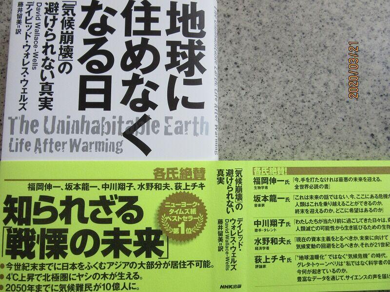 地球 に 住め なくなる 日 「地球に住めなくなる日『気候崩壊』の避けられない真実」(NHK出版)
