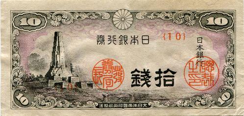 1024px-Series_Yi_10_Sen_Bank_of_Japan_note_-_front