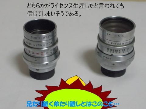 Wollensak 13mm F1.9