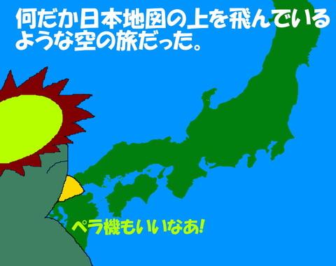 ペラ機の旅は日本地図の上