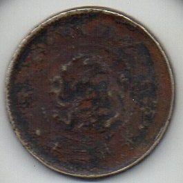 2銭5分白銅貨04龍図