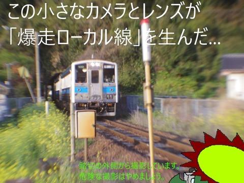 爆走ローカル線