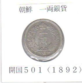 朝鮮1両銀貨