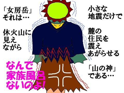 女房岳噴火寸前 (2)