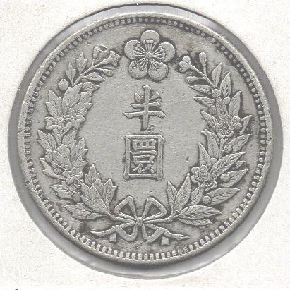 朝鮮半円銀貨大型額面