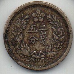 2銭5分白銅貨05額面