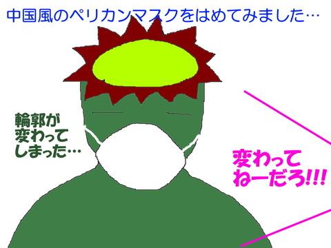 ペリカンマスクをはめた河童