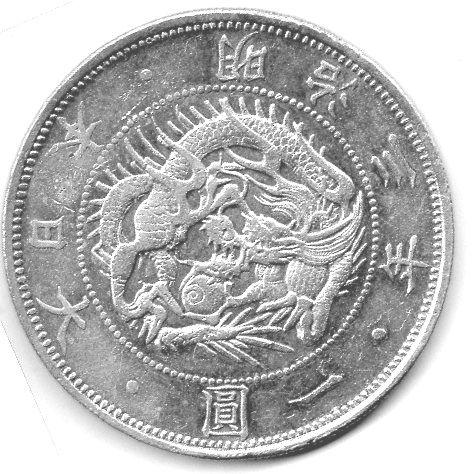 旧1円銀貨龍図