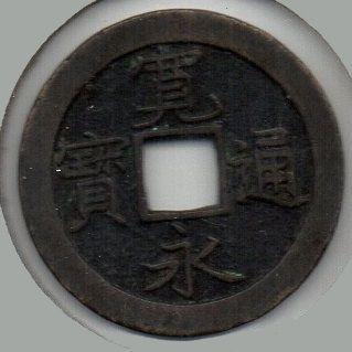 寛永通宝01表