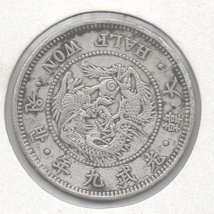 朝鮮半円銀貨大型龍図
