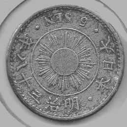 稲5銭白銅貨旭日図
