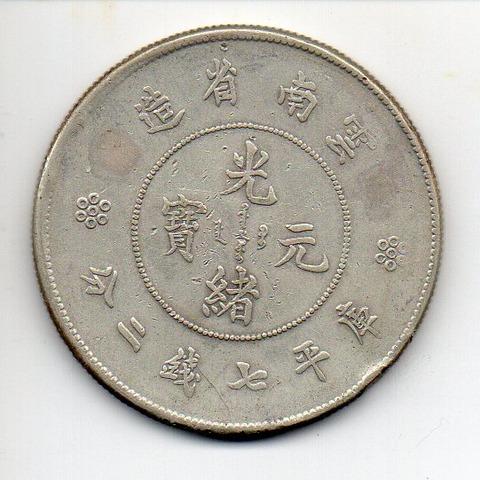 光緒元宝7銭2文銀貨雲南省造額面