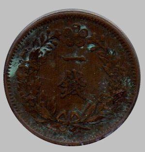 1銭銅貨(小型)額面