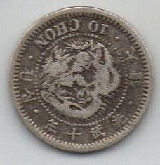 10銭銀貨(大型)龍図