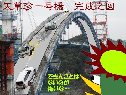 天草珍一号橋