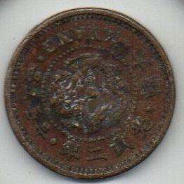 2銭5分白銅貨06龍図