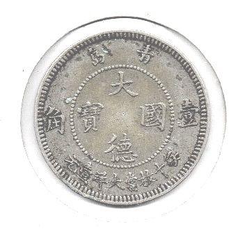 青島10セント銀貨表