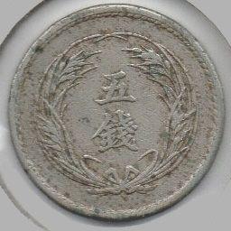 稲5銭白銅貨額面