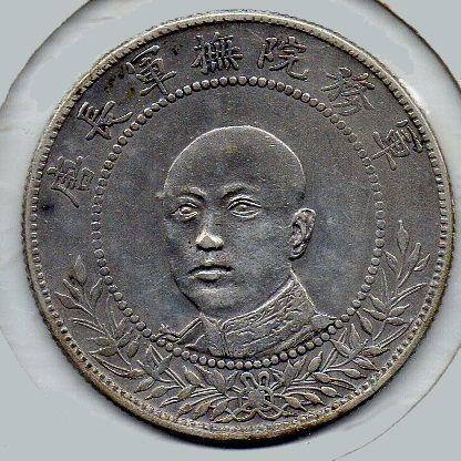擁護共和記念貨3銭6分唐継堯