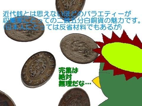 完集不可能な古銭