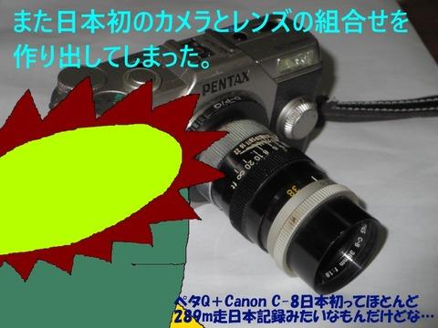 PENTAXQ+CANON C-8