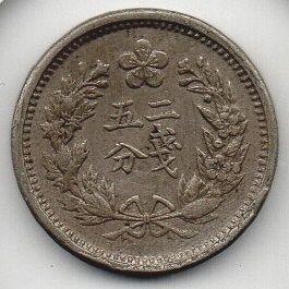 2銭5分白銅貨01額面