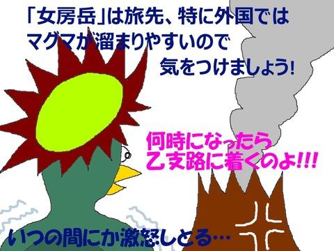 女房岳噴火寸前 (3)