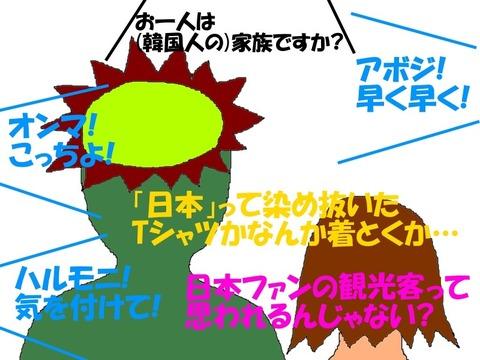 私は日本人
