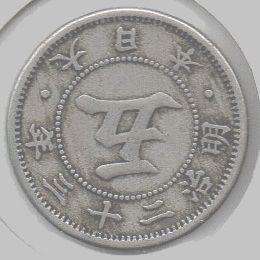 菊5銭白銅貨額面