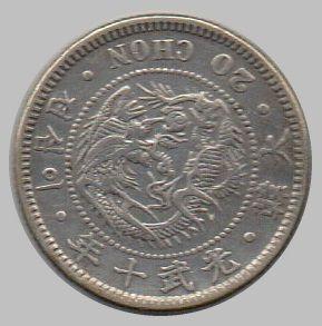 20銭銀貨(大型)龍図
