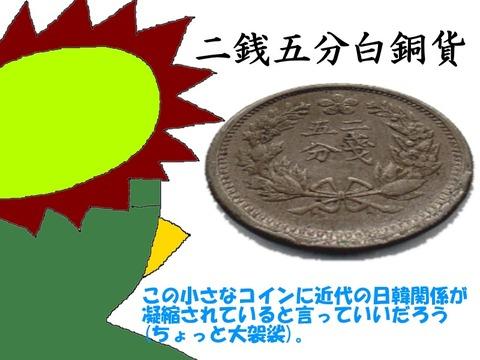 二銭五分白銅貨
