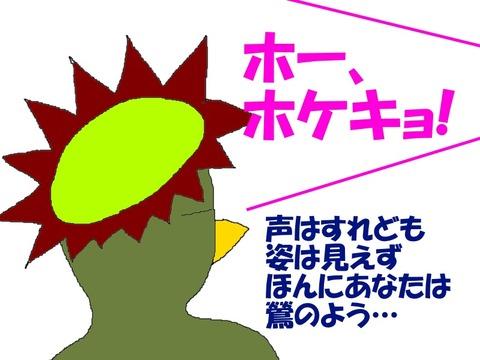 恐怖の鶯色02