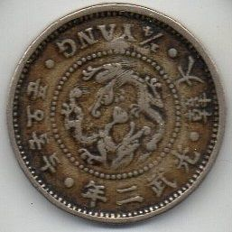 2銭5分白銅貨02龍図