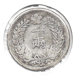 朝鮮1両銀貨額面