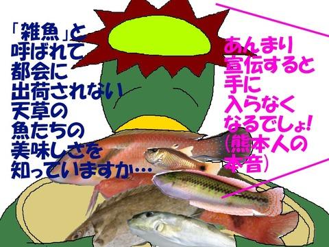 雑魚の美味さを知る男