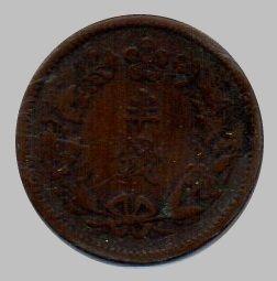 半銭銅貨(小型)額面