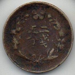 2銭5分白銅貨04額面
