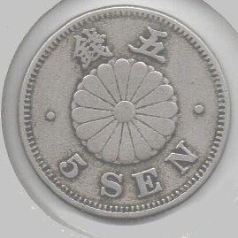 菊5銭白銅貨菊紋