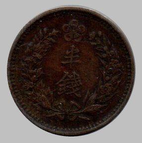 半銭銅貨(大型)額面