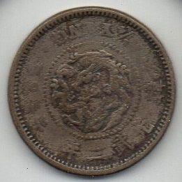 2銭5分白銅貨03龍図