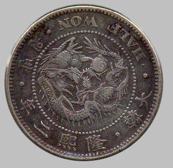 半圜銀貨(小型)龍図