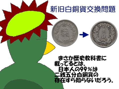 韓国人と日本人古銭マニアしか知らない歴史