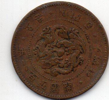 5分青銅貨龍図