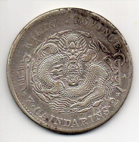 7銭2分銀貨吉林省造龍図